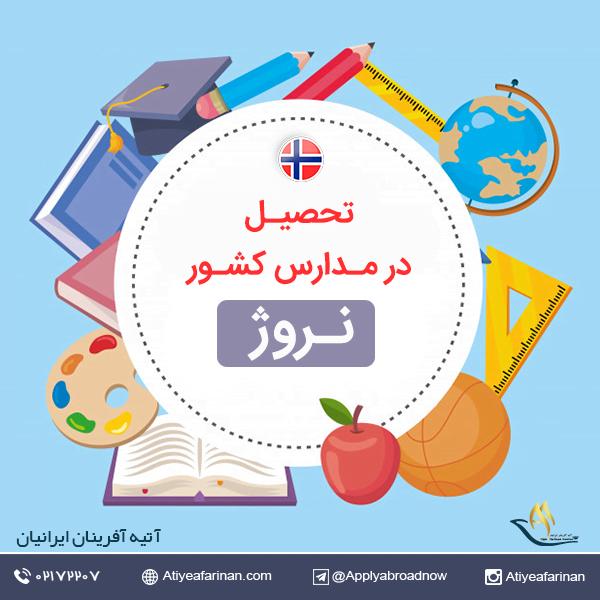 تحصیل در مدارس نروژ