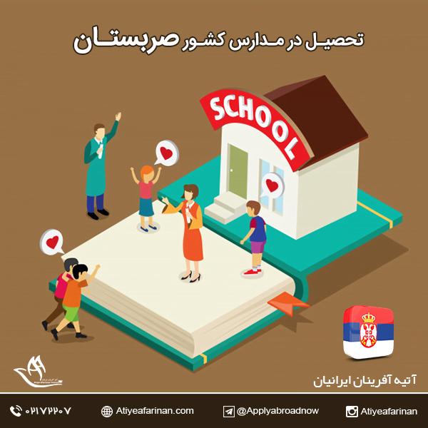 تحصیل در مدارس صربستان
