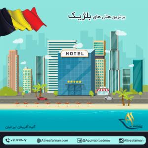 برترین هتل های بلژیک