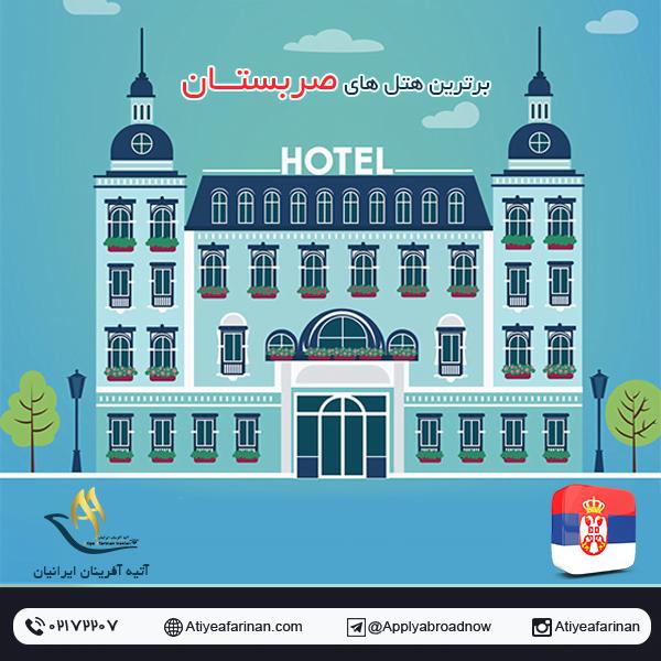 برترین هتل های صربستان