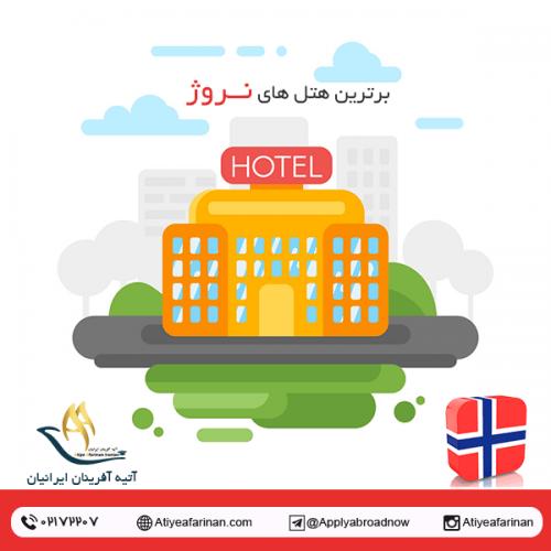 برترین هتل های نروژ