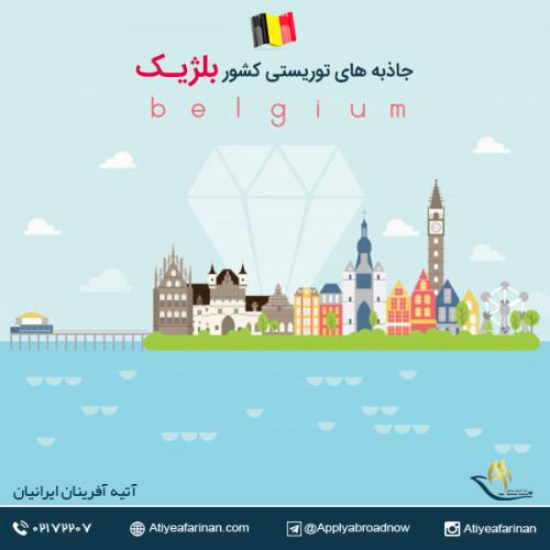 جاذبه های توریستی کشور بلژیک