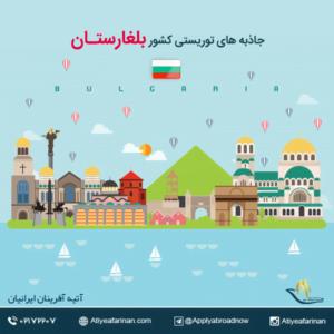 جاذبه های توریستی کشور بلغارستان