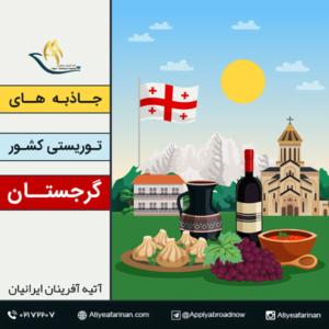 جاذبه های توریستی کشور گرجستان