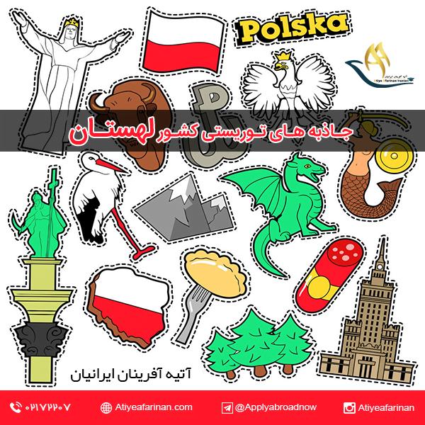 جاذبه های توریستی کشور لهستان