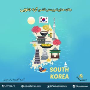 جاذبه های توریستی کشور کره جنوبی