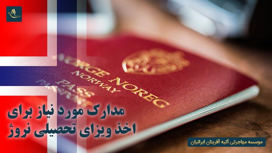 مدارک مورد نیاز برای اخذ ویزای تحصیلی نروژ