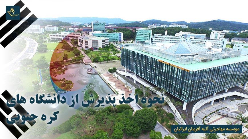 نحوه اخذ پذیرش از دانشگاه های کره جنوبی