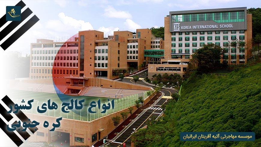انواع کالج های کشور کره جنوبی