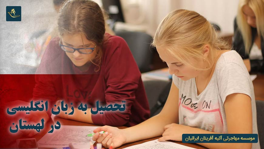 تحصیل به زبان انگلیسی در لهستان
