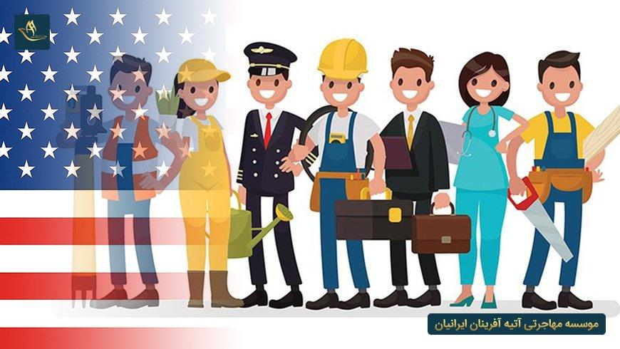 لیست مشاغل مورد نیاز در کشور آمریکا