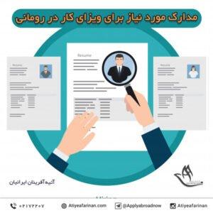 مدارک مورد نیاز برای ویزای کار در رومانی