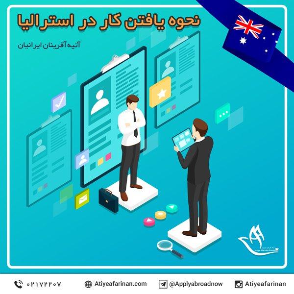 نحوه یافتن کار در استرالیا