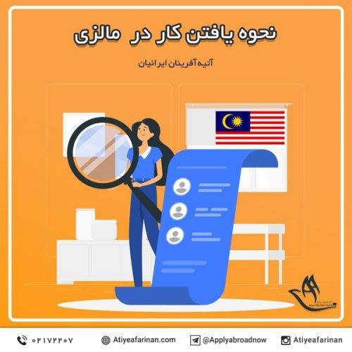 نحوه یافتن کار در مالزی