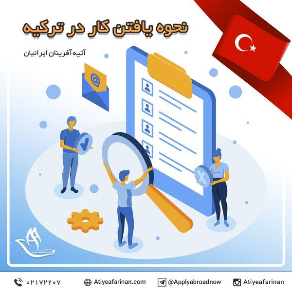 نحوه یافتن کار در ترکیه