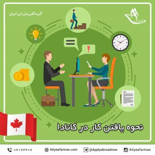 نحوه یافتن کار در کانادا