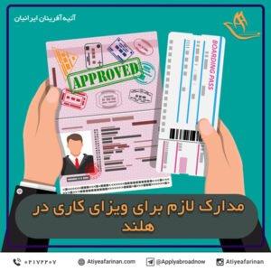 مدارک لازم برای ویزای کاری در هلند