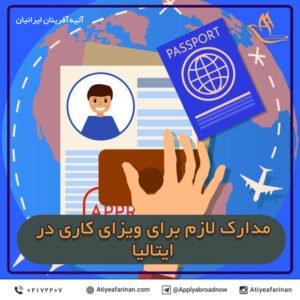 مدارک لازم برای ویزای کاری در ایتالیا