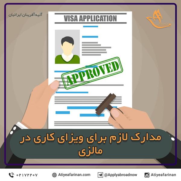 مدارک لازم برای ویزای کار در مالزی