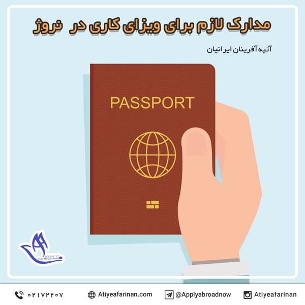 مدارک لازم برای ویزای کاری در نروژ