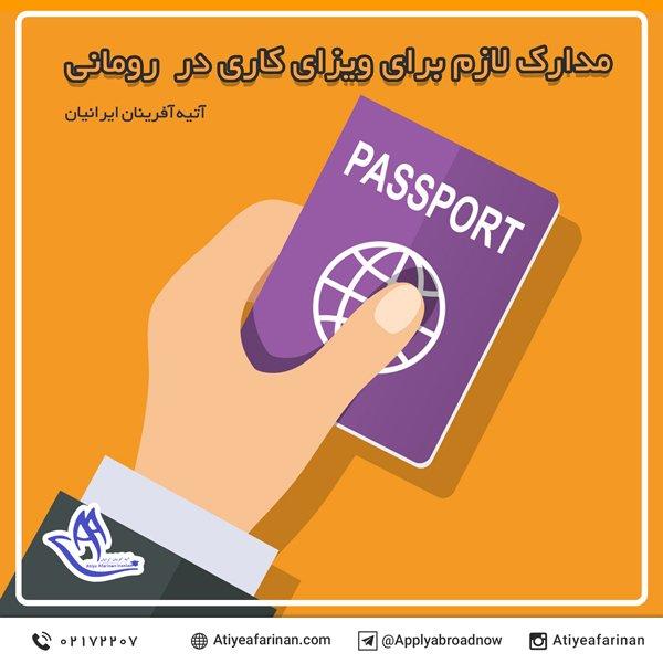 مدارک لازم برای ویزای کاری در رومانی