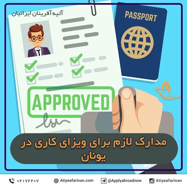 مدارک لازم برای ویزای کار در یونان