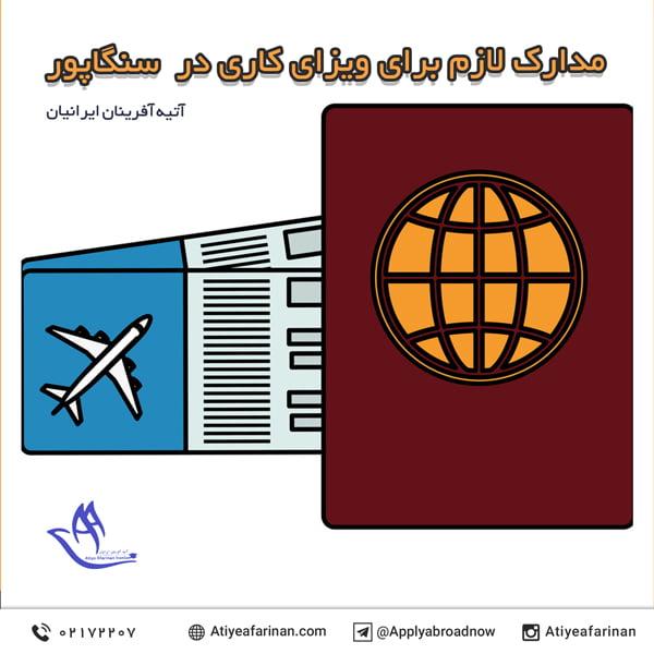 مدارک لازم برای ویزای کاری در سنگاپور