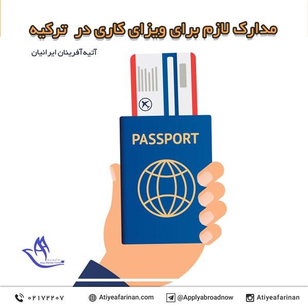 مدارک لازم برای ویزای کاری در ترکیه