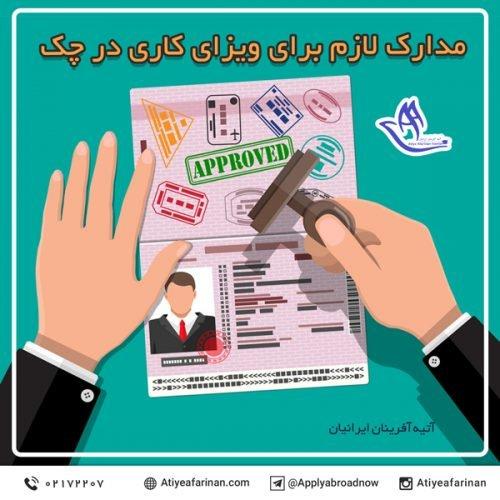 مدارک لازم برای ویزای کار در چک