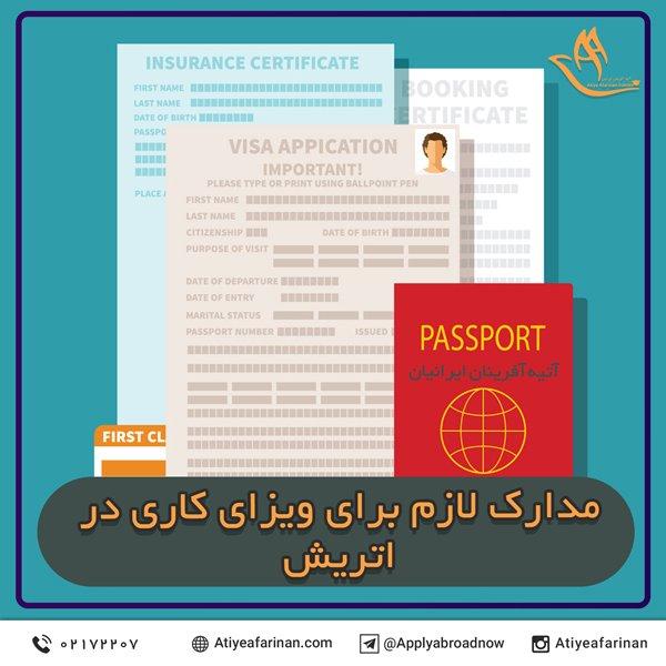 مدارک لازم برای ویزای کاری در اتریش