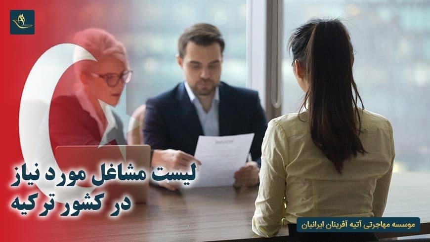 لیست مشاغل مورد نیاز در کشور ترکیه