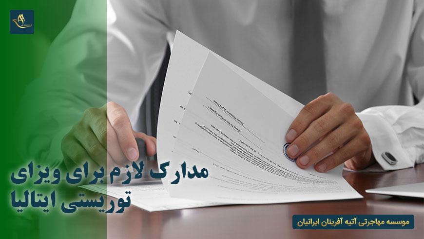 مدارک لازم برای ویزای توریستی ایتالیا