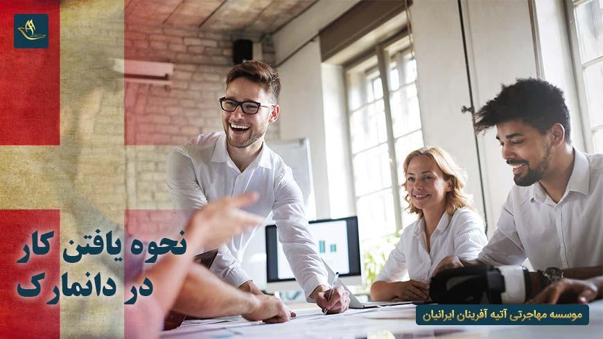 نحوه یافتن کار در دانمارک   موسسات کاریابی در دانمارک   فواید اتحادیه کارگری در دانمارک   کشور دانمارک