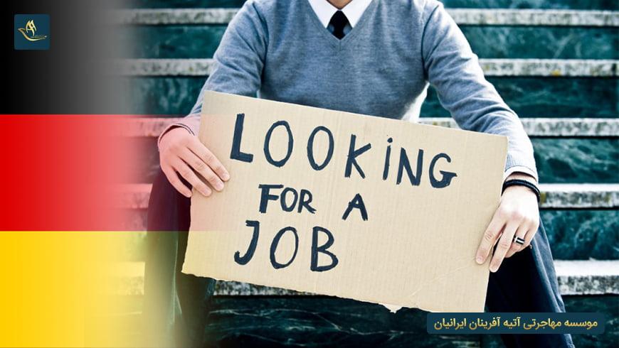 نحوه یافتن کار