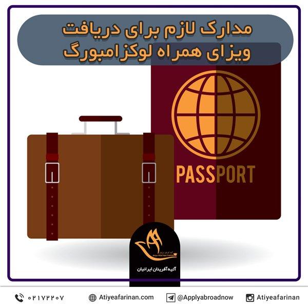 مدارک لازم برای دریافت ویزای همراه لوکزامبورگ
