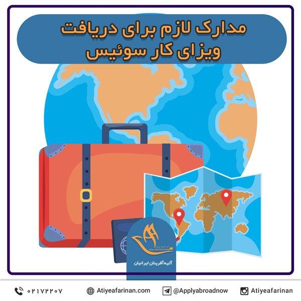 مدارک لازم دریافت ویزای کار سوئیس