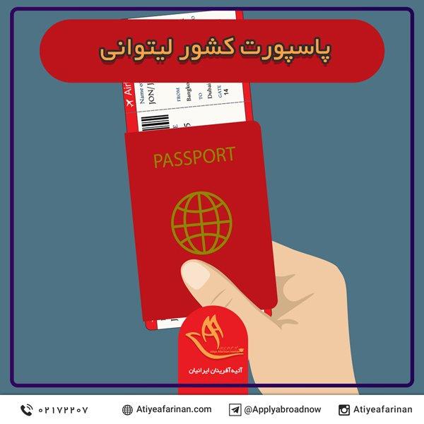 پاسپورت کشور لیتوانی