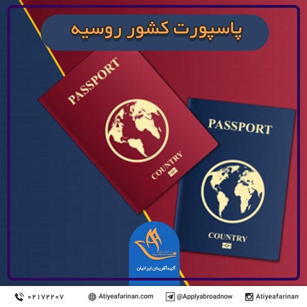 پاسپورت کشور روسیه