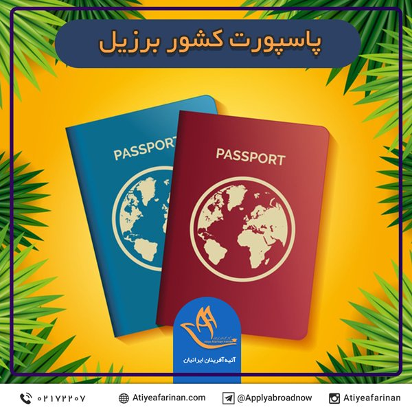 پاسپورت کشور برزیل