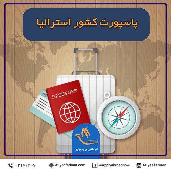 پاسپورت کشور استرالیا