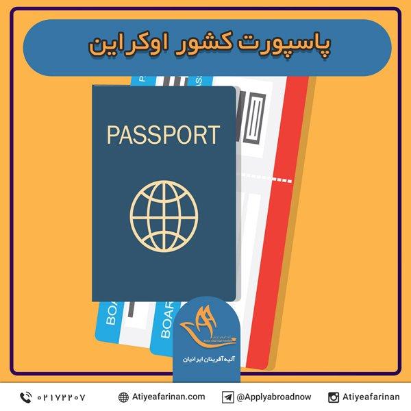 پاسپورت کشور اوکراین