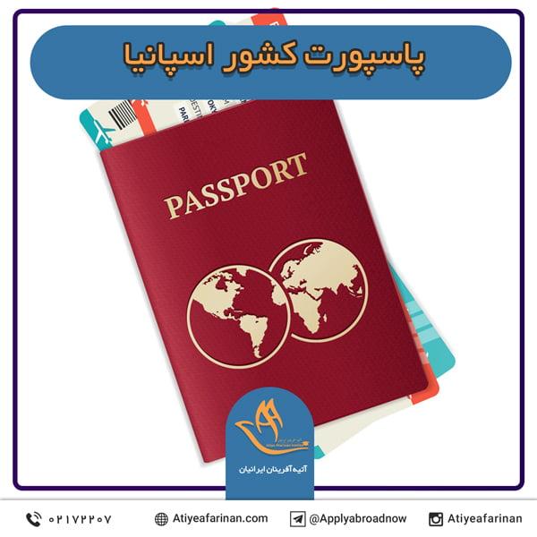 پاسپورت کشور اسپانیا