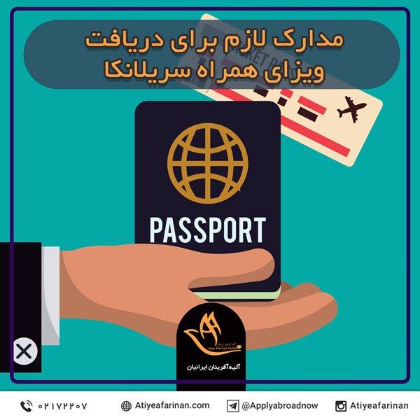 مدارک لازم برای دریافت ویزای همراه سریلانکا