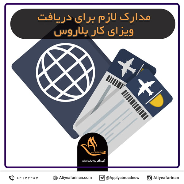 مدارک لازم برای دریافت ویزای کار بلاروس
