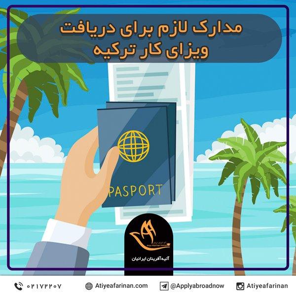 مدارک لازم برای دریافت ویزای کار ترکیه