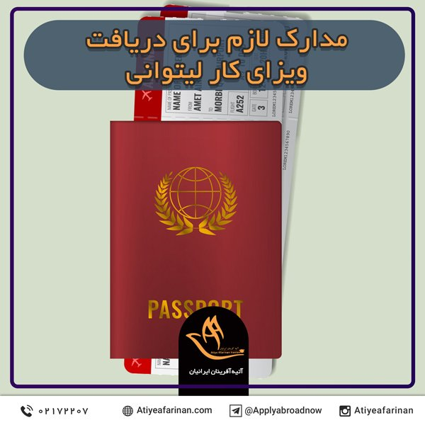 مدارک لازم برای دریافت ویزای کار لیتوانی