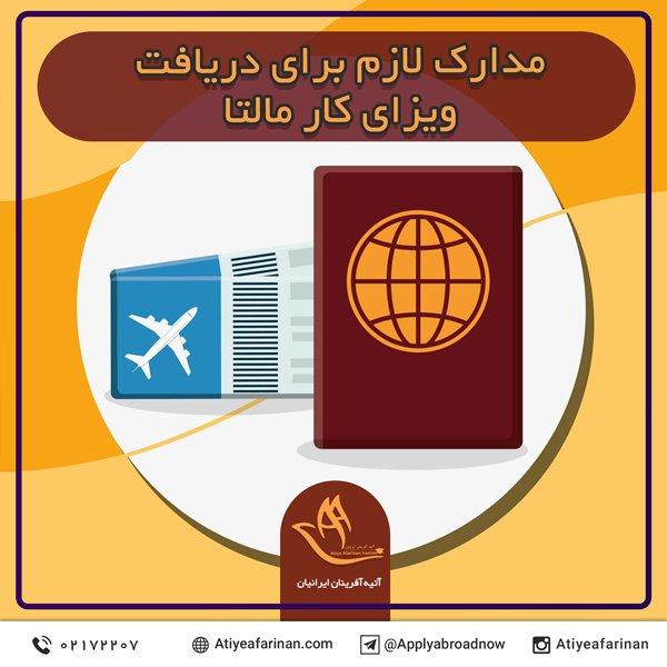 مدارک لازم برای دریافت ویزای کار مالتا