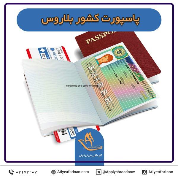 پاسپورت کشور بلاروس