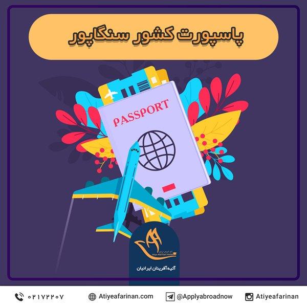 پاسپورت کشور سنگاپور