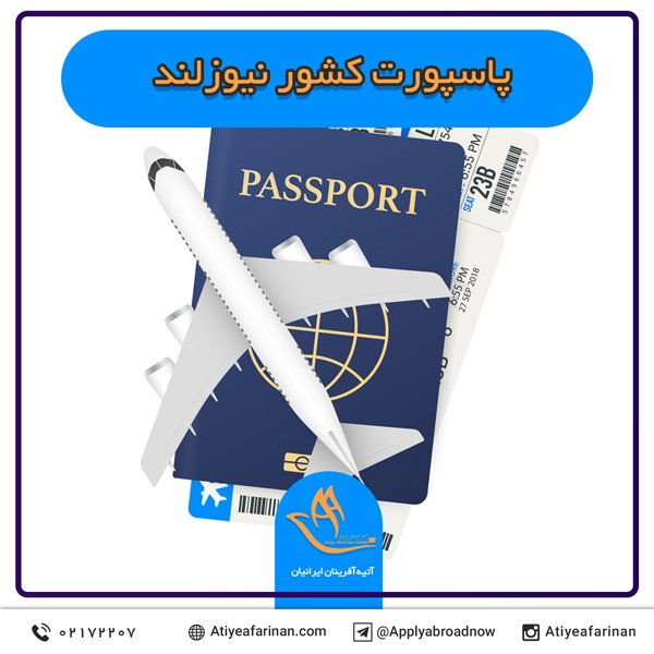 پاسپورت کشور نیوزلند
